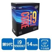 INTEL 盒裝Core i9-9900KF