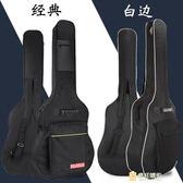 吉他包 41寸40寸民謠 古典木吉它背包加厚後背防水琴袋個性  全館滿千89折