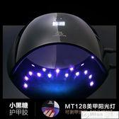 美甲機 Miss Candy小黑糖護甲膠 光療甲 甲油膠 健康美甲陽光燈 MT128 居優佳品DF