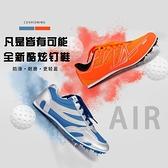 釘鞋 學生體考四項釘鞋田徑短跑步運動100米中考比賽專用釘子鞋男女 米家