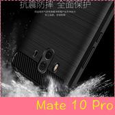 【萌萌噠】華為 HUAWEI Mate 10 Pro  類金屬碳纖維拉絲紋保護殼 軟硬組合款 全包矽膠軟殼 手機殼