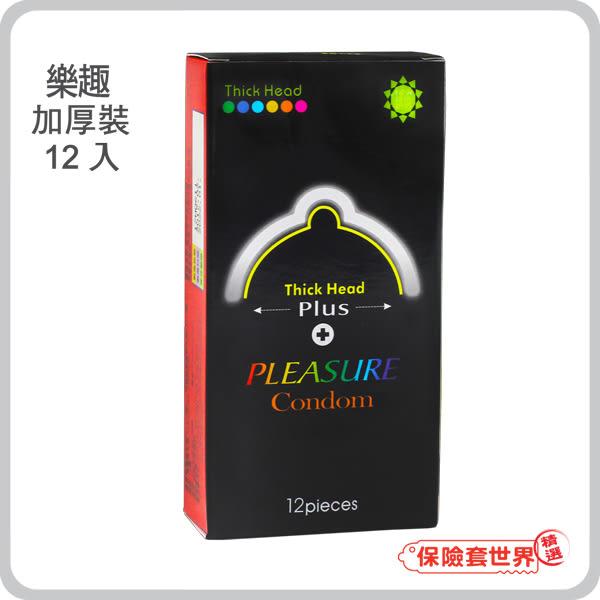 【保險套世界精選】Pleasure. 加厚裝保險套(12入)
