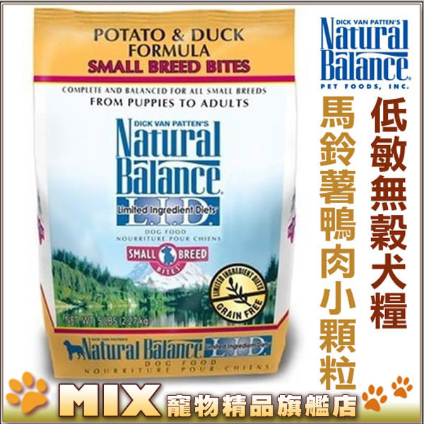 ◆MIX米克斯◆美國NB.Natural Balance馬鈴薯鴨肉低敏配方小顆粒【小型犬4.5磅】