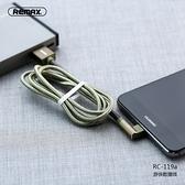 REMAX 睿量 遊俠RC-119 傳輸線 數據線 2.4A 彎頭金屬數據線 適用 安卓 IPHONE TYPE-C