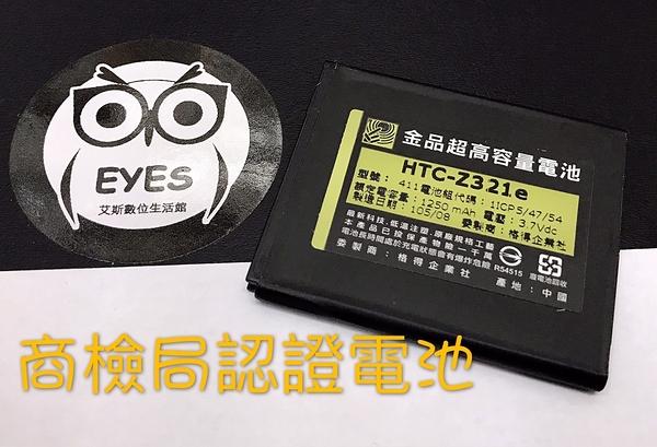【金品防爆商檢局認證】頂級規格工藝適用HTC J (Z321e) BK07100 1250MAH 手機 電池 鋰電池