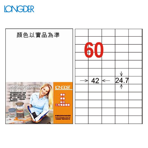 【量販2盒】龍德 A4三用電腦標籤(雷射/噴墨/影印) LD-839-W-A(白)  60格(105張/盒)列印標籤/信封/貼紙