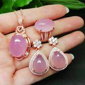 瑪瑙冰種粉色玉髓套裝首飾戒指耳環吊墜三件套女款送證書-大小姐韓風館