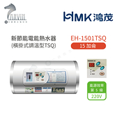《鴻茂HMK》新節能電能熱水器(橫掛式調溫型 TSQ系列) EH-1501TSQ 15加侖-全機保固2年 原廠公司貨