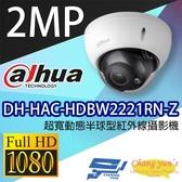 高雄/台南/屏東監視器 DH-HAC-HDBW2221RN-Z 2MP 超寬動態半球型紅外線攝影機 大華dahua