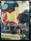 挖寶二手片-P87-029-正版DVD-電影【穿過你眼神的愛】-魯奇羅卡西歐 珊德菈西卡雷莉 希維歐奧蘭多(