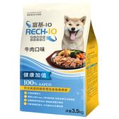 【富基-10】犬食-牛肉口味3.5Kg