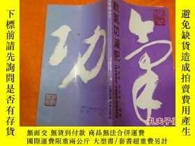 二手書博民逛書店罕見(軟氣功減肥)Y14812 馮樹新,葉定奎編著 上海科學技術