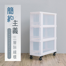 收納櫃/置物櫃/衣物櫃 簡約主義三層隙縫櫃 附輪 dayneeds
