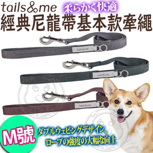 四個工作天出貨除了缺貨》Tail&me尾巴與我》經典尼龍帶系列單色基本款牽繩-M