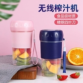 榨汁機 便攜式多功能家用小型迷你榨汁機usb充電果汁杯電動榨汁杯快速出貨