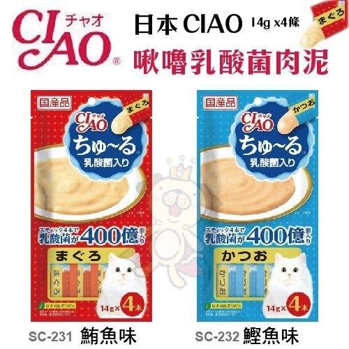 『寵喵樂旗艦店』日本CIAO《啾嚕乳酸菌肉泥-鮪魚味|鰹魚味》14gx4入 貓肉泥 貓零食 2種口味可選