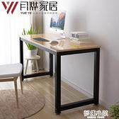 簡約臥室電腦台式家用辦公寫字書桌雙人工作筆記本易裝小桌子 ATF 夢幻小鎮