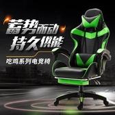 電競椅 電競椅wcg游戲座椅網吧競技LOL賽車椅辦公電腦椅 主播家用可躺椅T