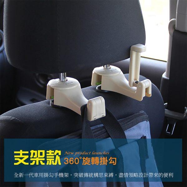 ※精品系列 支架款360度旋轉掛勾 (2入) 掛鉤 頭枕掛勾 隱藏掛勾 椅背 車用 手機架 支架 車架 置物