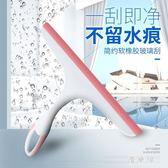 2個裝家用單層硅膠刮窗擦玻璃神器浴室鏡子刷子桌面衛生間 QG7298『優童屋』