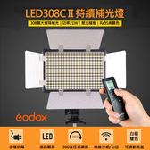 【開年公司貨】現貨 LED 308C II 二代 葉片式 遙控器 神牛 Godox 雙色溫 攝影 持續 補光 燈 屮U5