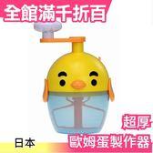 【超蓬鬆歐姆蛋打蛋器】日本 TAKARA TOMY 厚煎蛋捲打蛋器 小雞 完美歐姆蛋製作器 安啾【小福部屋】
