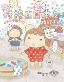 (二手書)接接在日本(2):日本不思議ㄋㄟ!