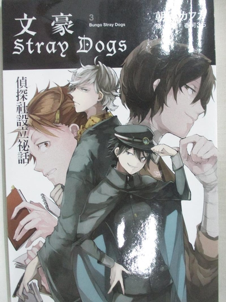 【書寶二手書T5/一般小說_ISO】文豪Stray Dogs 3 偵探社設立祕話_朝霧カフカ