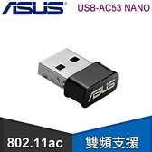 【南紡購物中心】ASUS 華碩 USB-AC53 NANO 雙頻無線網卡