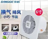 排氣扇 頂格6寸窗式換氣扇 衛浴壁式排風扇強力靜音150mm家用排氣扇 交換禮物