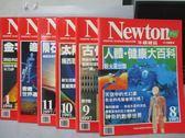 【書寶二手書T2/雜誌期刊_QCF】牛頓_1997/8~1998/1月間_共6本合售_人體健康大百科等