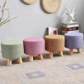 時尚穿鞋凳創意方凳布藝小凳子沙發凳茶幾板凳家用矮凳【米娜小鋪】igo