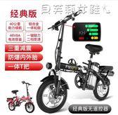 電動車折疊電動自行車便攜式電瓶車小型超輕代步車代駕寶成人電單車 LX 【全網最低價】