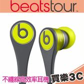 Beats Tour 2 Active 入耳式 高效率耳機 黃灰色,抗汗防水設計,分期0利率,先創代理