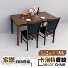 實木/餐桌椅/餐廳/咖啡廳 索恩直角餐桌+卡洛特餐椅(一桌二椅) dayneeds