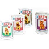 此商品48小時內快速出貨》發育寶-S成犬營養保健劑 (成犬/幼犬/老犬用)350g