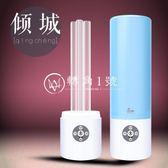 紫外線消毒燈 紫外線殺菌燈紫外線滅菌燈UV燈除螨燈(220v)轉角1號