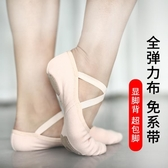 詩弋 舞蹈鞋免系帶女軟底全彈力布練功鞋成人藝考跳舞鞋芭蕾舞鞋