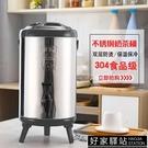 不銹鋼奶茶桶商用保溫桶大容量豆漿桶冷熱雙層保溫茶水桶奶茶店