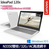 【Lenovo】IdeaPad 120S 81A400H4TW 11.6吋Intel雙核Win10 S效能小筆電