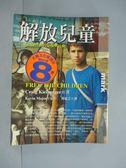 【書寶二手書T3/社會_KMT】解放兒童_魁格‧柯伯格