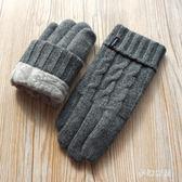 保暖手套秋冬新品男士毛線針織加厚加絨觸屏保暖手套sd4416『夢幻家居』