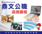 【鼎文公職‧函授】土地銀行(市場行銷專業人員)密集班函授課程P1052HK007