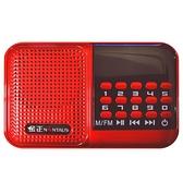 收音機 新款插卡老人聽戲小型收音機音箱迷你MP3播放器可充電便攜【快速出貨好康八折】