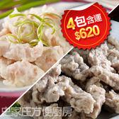 《焿湯、火鍋料》◆蝦仁丸兩包+肉焿兩包 ☆人氣組合D  ★此商品含有優惠運費