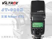 EGE 一番購 】VILTROX 唯卓 JY-680N 高速TTL閃光燈 Nikon i-TTL【公司貨 GN值50 支援光觸發 LCD螢幕】