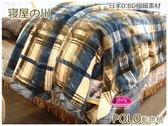 寢屋の川˙雙層雙色【POLO藍色格】(毛毯雙人典藏毛毯(180*230CM)限量雙色版