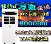 ◤尚朋堂 冷氣/清淨雙效移動式空調SCL-08K◢  ⊙免運費⊙