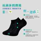 《DKGP557》素面休閒抑菌踝襪 吸濕排汗 透氣網眼襪  抑菌消臭 踝襪  隱形襪 東客集 台灣製造