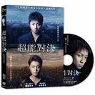 超能對決DVD...